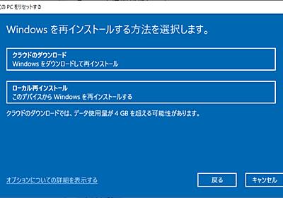 次々期Windows 10、クラウドからOS再インストールが可能に - PC Watch