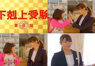 下剋上受験☆第8話の深田恭子は母の顔☆主題歌「遺伝」動画あり!   赤猫ふーさん待機中!