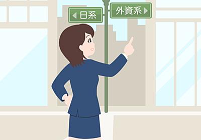 「やっぱり外資」 日本企業をあきらめる学生たち  :日本経済新聞
