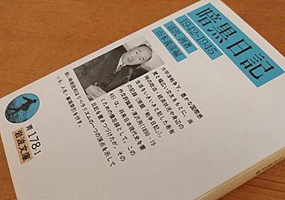 他国罵倒と自画自賛―戦時中の世相を見つめた清沢洌「暗黒日記」から今を見る(加藤直樹)   アジアプレス・ネットワーク
