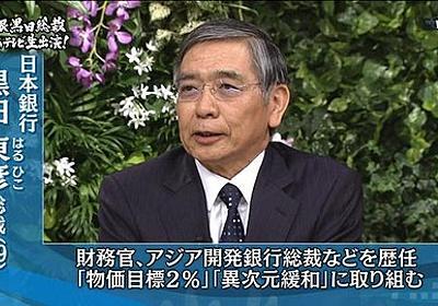 テレ東が生放送に日銀の黒田総裁を招いて「その一言がマーケットを動かす」を実況プレイ : 市況かぶ全力2階建