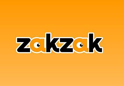 ページが見つかりません - ZAKZAK