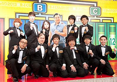 速報「R-1ぐらんぷり2013」決勝進出者12名が決定 - お笑いナタリー