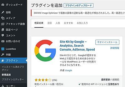 Site Kit by Google?WordPress上でGoogleデータ分析を一元化 | Carbon Freelance