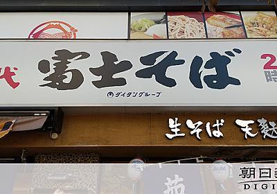 富士そば、別の店で従業員働かせ休業扱い 助成金を申請:朝日新聞デジタル