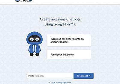 Googleフォームをチャットボットにしてくれる「Fobi.io」 | Blog.IKUBON.com