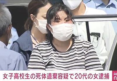 痛いニュース(ノ∀`) : 女子高生遺棄で逮捕の20代妻、コンビニで『ゆでたまご』という名前で働いていた - ライブドアブログ