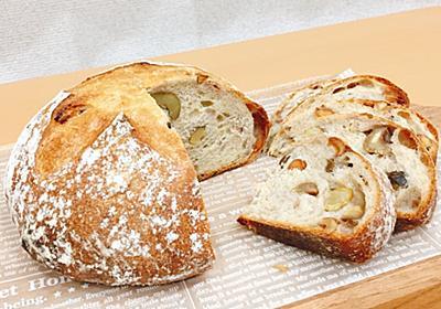 甘栗とナッツのカンパーニュ - パンとフクロウ