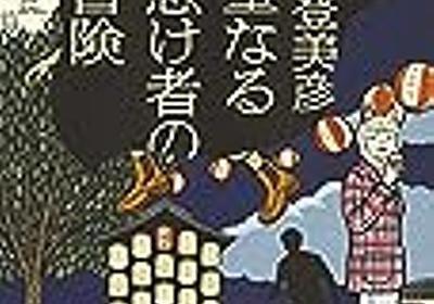 10周年の終わり、広島本大賞、「夜は短し歩けよ乙女 銀幕篇」 - この門をくぐる者は一切の高望みを捨てよ