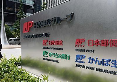 日本郵政がゆうちょ銀株で巨額減損リスク、過去最大の2兆9000億円規模   ダイヤモンドSCOOP   ダイヤモンド・オンライン