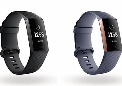 睡眠の質も測定できるスマートウォッチ「Fitbit Charge 3」 - AV Watch