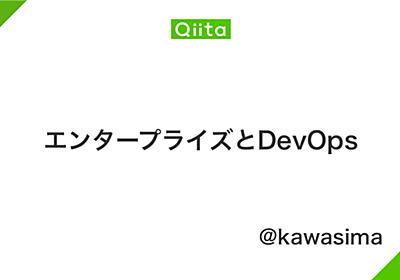 エンタープライズとDevOps - Qiita