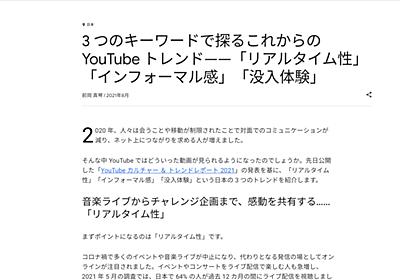 いま見られている動画とは? トレンドに見るYouTubeの今:小寺信良のIT大作戦(1/4 ページ) - ITmedia NEWS