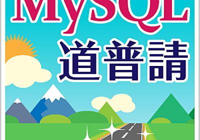 第80回 FLUSH構文について:MySQL道普請便り|gihyo.jp … 技術評論社