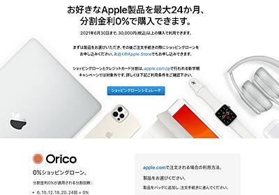 iPadを分割払い?年金生活者が月額2,053円の24回払いで注文してみた | Carbon Freelance