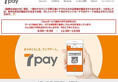 7payのパスワード再設定に脆弱性、運営元が対策 「解決していない」との指摘も - ITmedia NEWS