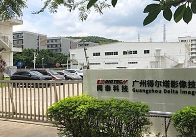 ウイグル問題、電子部品に波及: 日本経済新聞