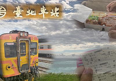 一日で台湾一周8000円の旅 :: デイリーポータルZ