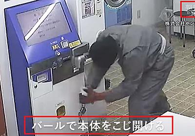 朝日新聞とNHKがコインランドリーの両替機をこじ開ける方法を動画で紹介→「俺にもできる」と挑戦した男を逮捕 | KSL-Live!