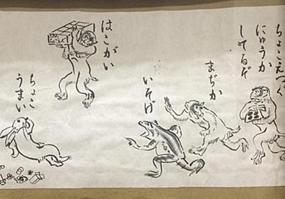 大学生協に手描き「鳥獣戯画」登場 「完成度が高すぎる…」と話題 - withnews(ウィズニュース)