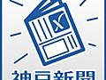 神戸新聞NEXT|総合|ネット記事の英数字「全角」 半角にするって?