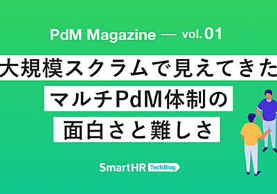 大規模スクラムで見えてきたマルチPdM体制の面白さと難しさ【SmartHRのPdM連載第1弾】 - SmartHR Tech Blog