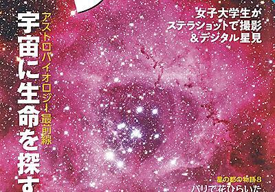 星ナビ2月号は「アストロバイオロジー」と「ステラショットでデジタル星見」 - AstroArts