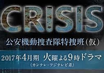 CRISIS(クライシス )の意味は?ドラマで明らかになる本当の「意味」!? - ドラマ部屋