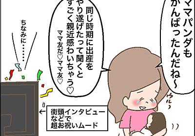 パンダの誕生を祝えなかった女 : やめて!ハハのライフはもうゼロよ!