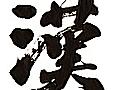 漢(オトコ)のコンピュータ道: MySQL 8.0登場!立ち止まることを知らない進化はこれからも続く。