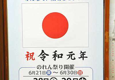 飛田新地、30年ぶり全店営業自粛へ のれんで店内隠す:朝日新聞デジタル