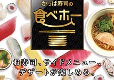 かっぱ寿司が食べ放題を全店舗で実施 時間帯も拡大 - ITmedia ビジネスオンライン