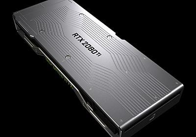 NVIDIA期待の新グラフィックカード「GeForce RTX 2080」ベンチマーク情報が公開に | Game*Spark - 国内・海外ゲーム情報サイト
