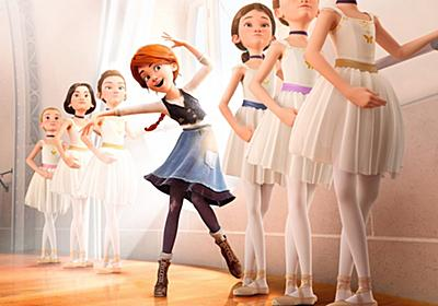 往年のスポ根少女漫画の世界!? 『フェリシーと夢のトウシューズ』は呪われた夢を描く