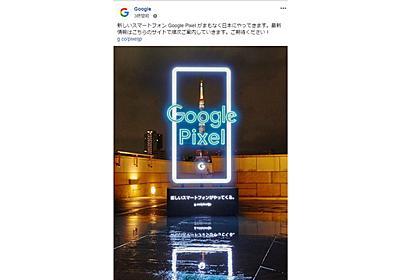 Googleが日本で「Pixel」の発売を表明 - ケータイ Watch