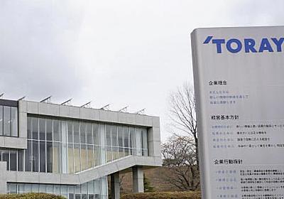 東レ、100%植物由来の合成繊維 エシカル消費が後押し (写真=共同) :日本経済新聞