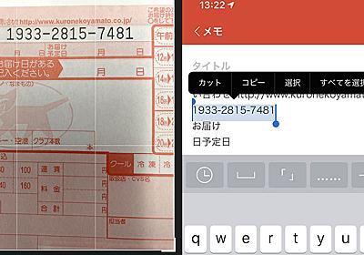 iPhoneがOCRスキャナーになる! 2月に爆誕した神アプリで紙の文字をテキスト化!!! - ケータイ Watch