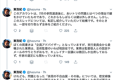 あいちトリエンナーレ企画アドバイザー東浩紀さんの謝罪全文 - 彼氏は日本人。彼女はフランス人。