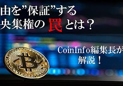 中央集権で生きるあなたへ問う「自由ですか?」   Coin Info[コインインフォ]