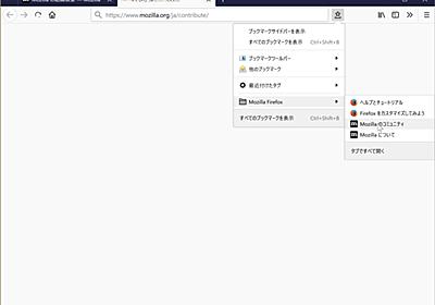 ブックマークからタブを開く際の隠し設定(Firefox 57以降) - Mozilla Flux