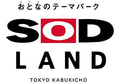「ソフト・オン・デマンド」が歌舞伎町にテーマパーク「SOD LAND」 - ライブドアニュース