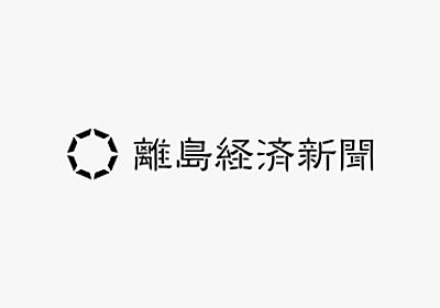 離島経済新聞 島のことはリトケイで。