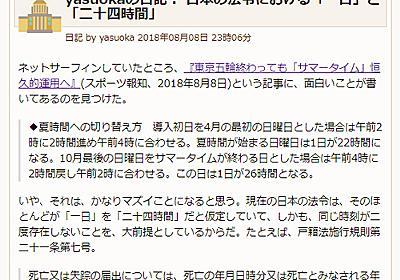 日本の法令における「一日」と「二十四時間」(yasuokaの日記) | ガジェット通信 GetNews