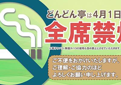 4月1日より全店禁煙・お子様向け無料サービススタート! | お好み焼きならどんどん亭