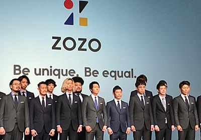 ZOZO、資生堂…次世代モノづくりの驚異 マーケの常識を破壊:日経クロストレンド