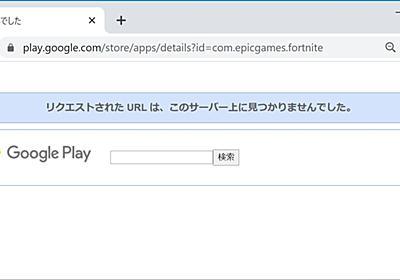 「フォートナイト」、App Storeに続きGoogle Playストアからも削除 - ITmedia NEWS