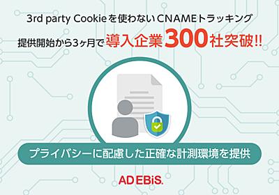 アドエビス、3rd party Cookieを使わない新計測法「CNAMEトラッキング」が提供開始から3ヶ月で導入企業300社突破!|株式会社イルグルムのプレスリリース