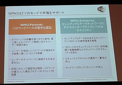 Wi-Fiの次世代セキュリティ「WPA3」認証プログラム開始 | マイナビニュース