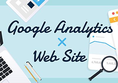 GoogleアナリティクスによるWebサイトの分析方法【基礎編】   株式会社LIG