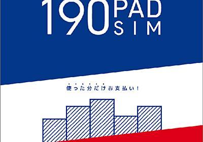 日本通信、月額190円からのiPad向け「b-mobile S 190 Pad SIM」 - ITmedia Mobile
